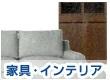家具インテリア