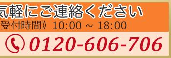 ピカイチプラス電話番号