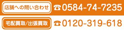 買取専門店 ピカイチプラス 電話番号 0584-74-7235